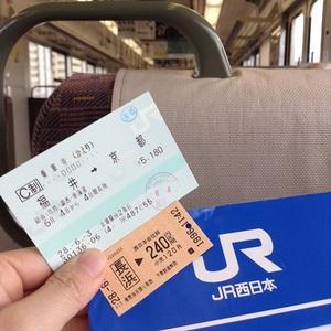 長浜切符.jpg